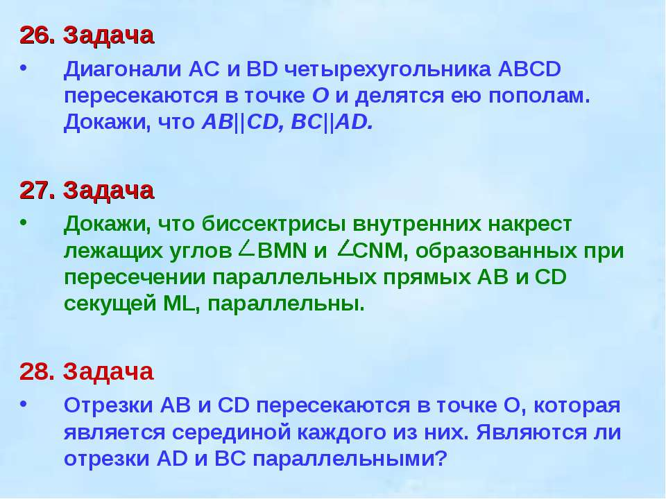 26. Задача Диагонали АС и BD четырехугольника ABCD пересекаются в точке О и д...