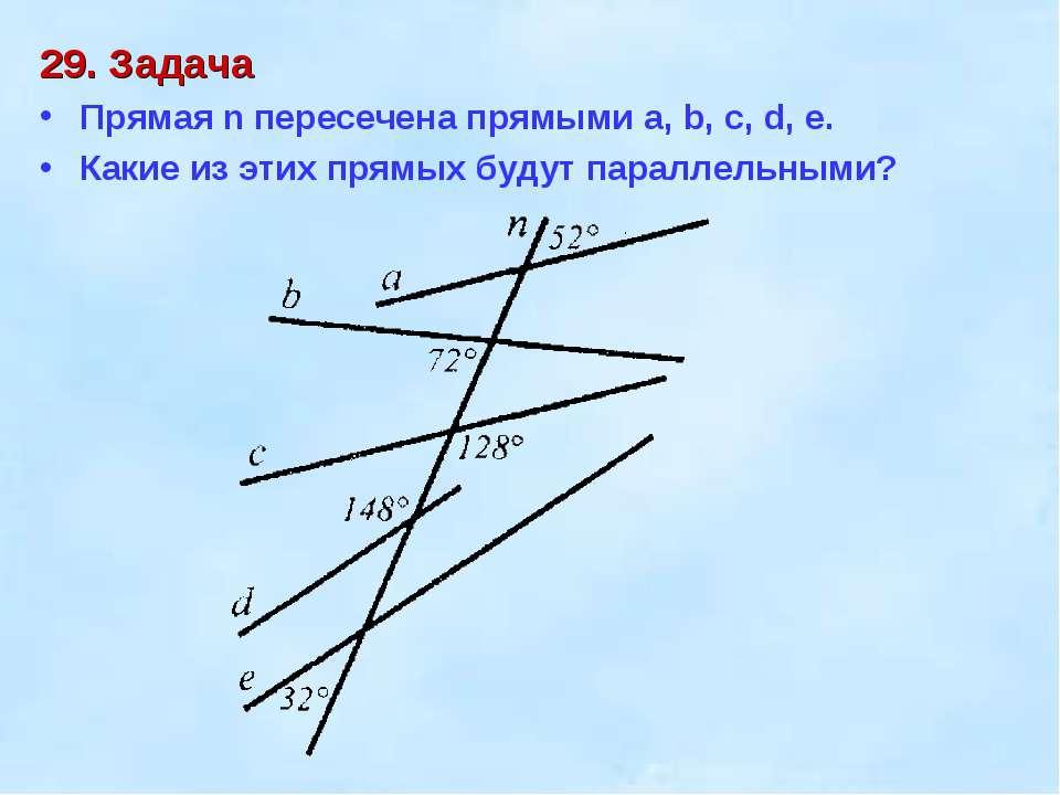 29. Задача Прямая n пересечена прямыми a, b, c, d, e. Какие из этих прямых бу...