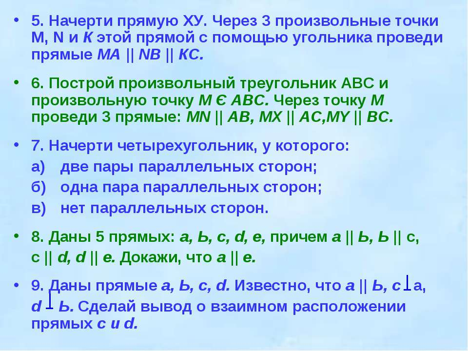 5. Начерти прямую ХУ. Через 3 произвольные точки M, N и К этой прямой с помощ...