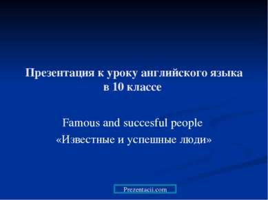 Презентация к уроку английского языка в 10 классе Famous and succesful people...