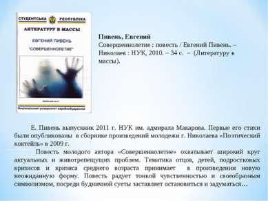 Пивень, Евгений Совершеннолетие : повесть / Евгений Пивень. – Николаев : НУК,...