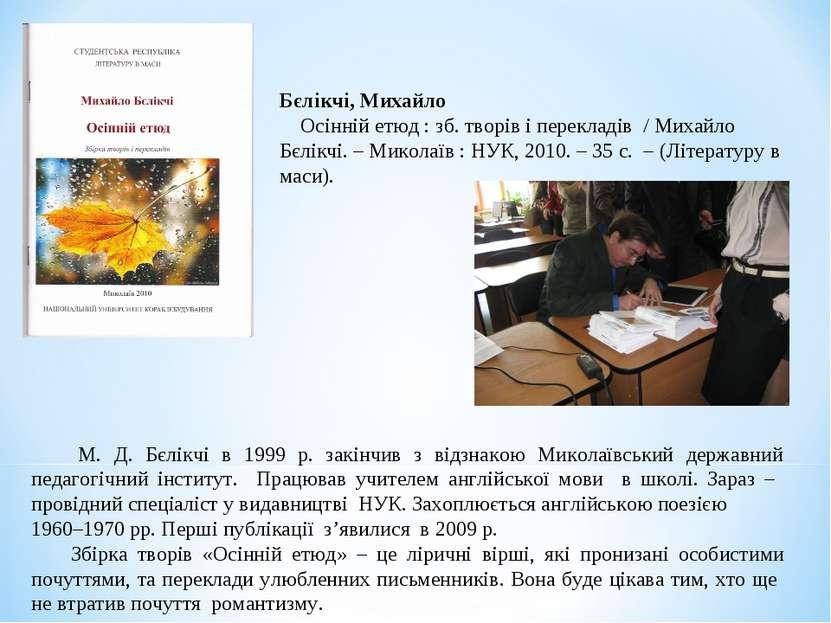 Бєлікчі, Михайло Осінній етюд : зб. творів і перекладів / Михайло Бєлікчі. – ...