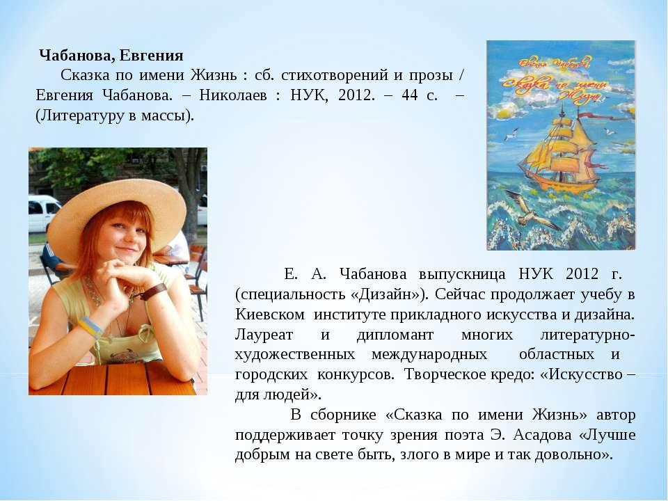 Чабанова, Евгения Сказка по имени Жизнь : сб. стихотворений и прозы / Евгения...