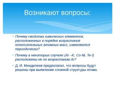 Почему свойства химических элементов, расположенных в порядке возрастания отн...