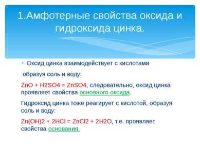 Оксид цинка взаимодействует с кислотами образуя соль и воду: ZnO + H2SO4 = Zn...