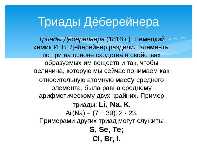 Триады Дёберейнера Триады Деберейнера (1816 г.). Немецкий химик И. В. Деберей...