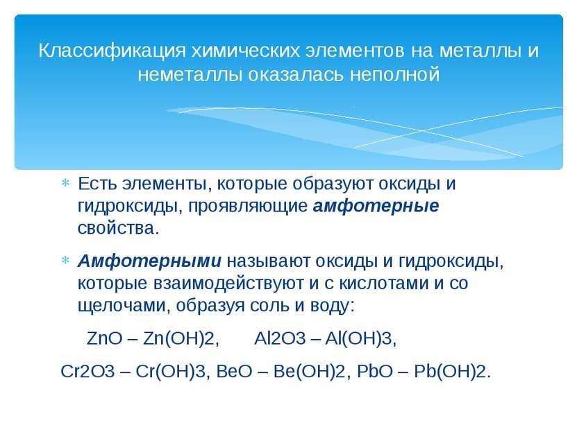 Есть элементы, которые образуют оксиды и гидроксиды, проявляющие амфотерные с...