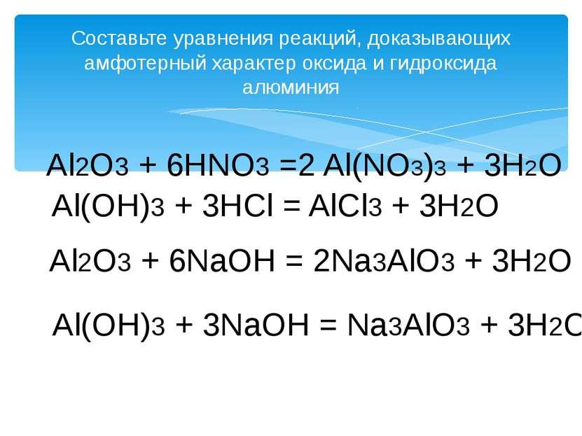 Составьте уравнения реакций, доказывающих амфотерный характер оксида и гидрок...