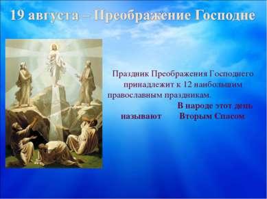 Праздник Преображения Господнего принадлежит к 12 наибольшим православным пра...