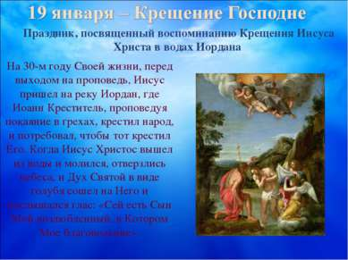 Праздник, посвященный воспоминанию Крещения Иисуса Христа в водах Иордана На ...