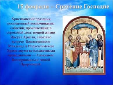 Христианский праздник, посвященный воспоминанию событий, происшедших в сорок...