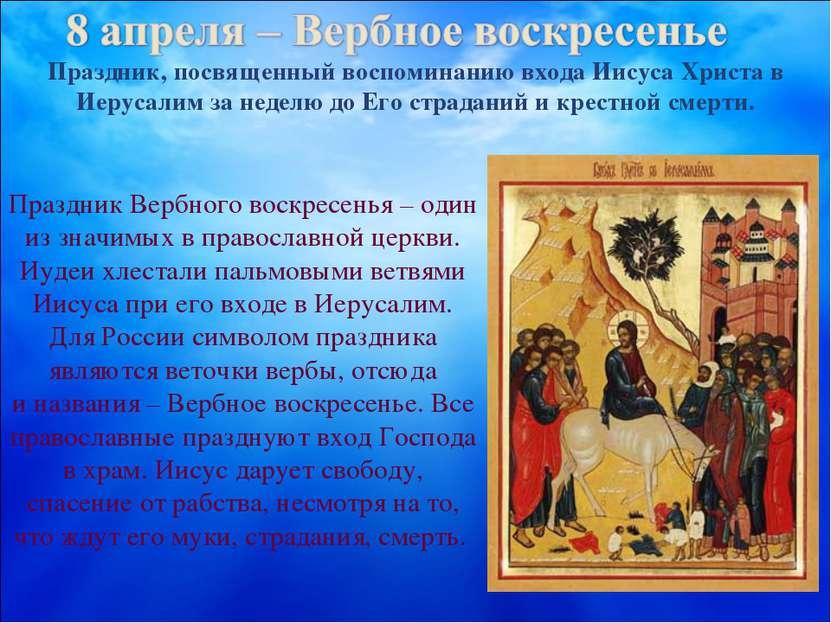 Праздник, посвященный воспоминанию входа Иисуса Христа в Иерусалим за неделю ...