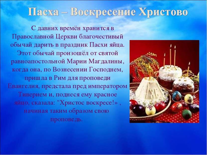 С давних времён хранится в Православной Церкви благочестивый обычай дар...