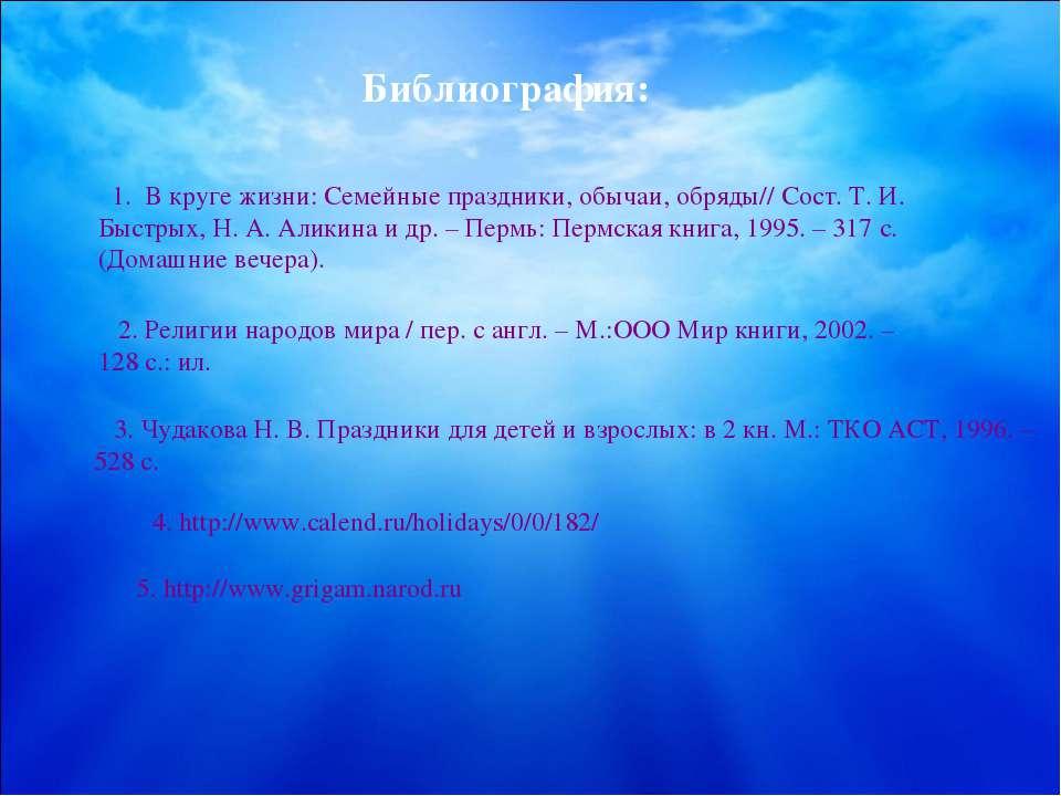 4. http://www.calend.ru/holidays/0/0/182/ Библиография: 2. Религии народов ми...