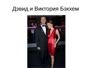 Дэвид и Виктория Бэкхем