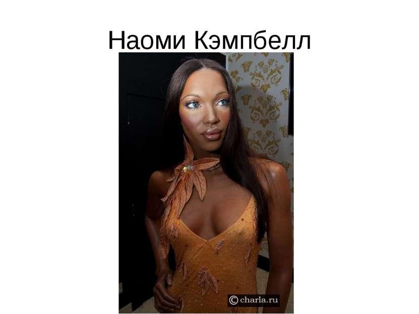 Наоми Кэмпбелл