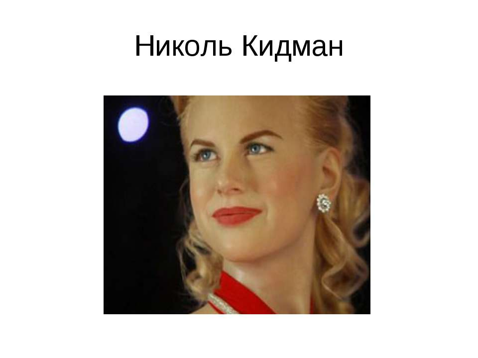 Николь Кидман