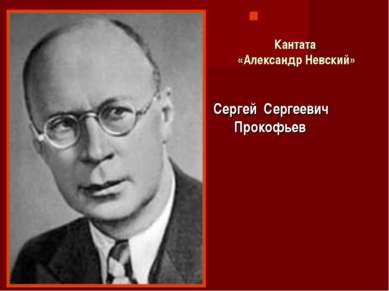 Кантата «Александр Невский» Сергей Сергеевич Прокофьев