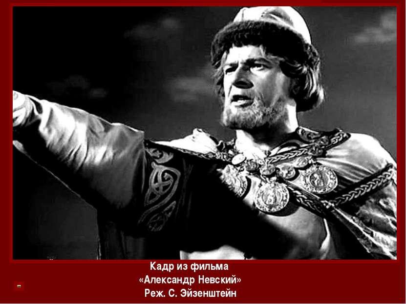 Кадр из фильма «Александр Невский» Реж. С. Эйзенштейн