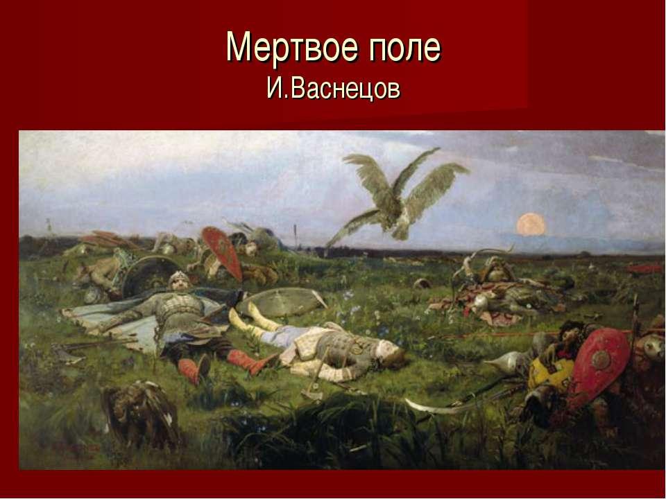 Мертвое поле И.Васнецов