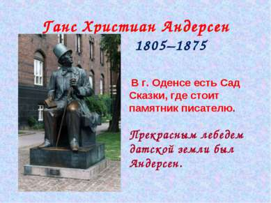 Ганс Христиан Андерсен В г. Оденсе есть Сад Сказки, где стоит памятник писате...