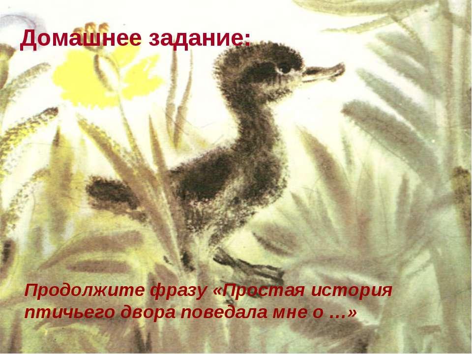 Домашнее задание: Продолжите фразу «Простая история птичьего двора поведала м...