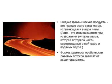 Лава Жидкие вулканические продукты - это прежде всего сама магма, изливающаяс...