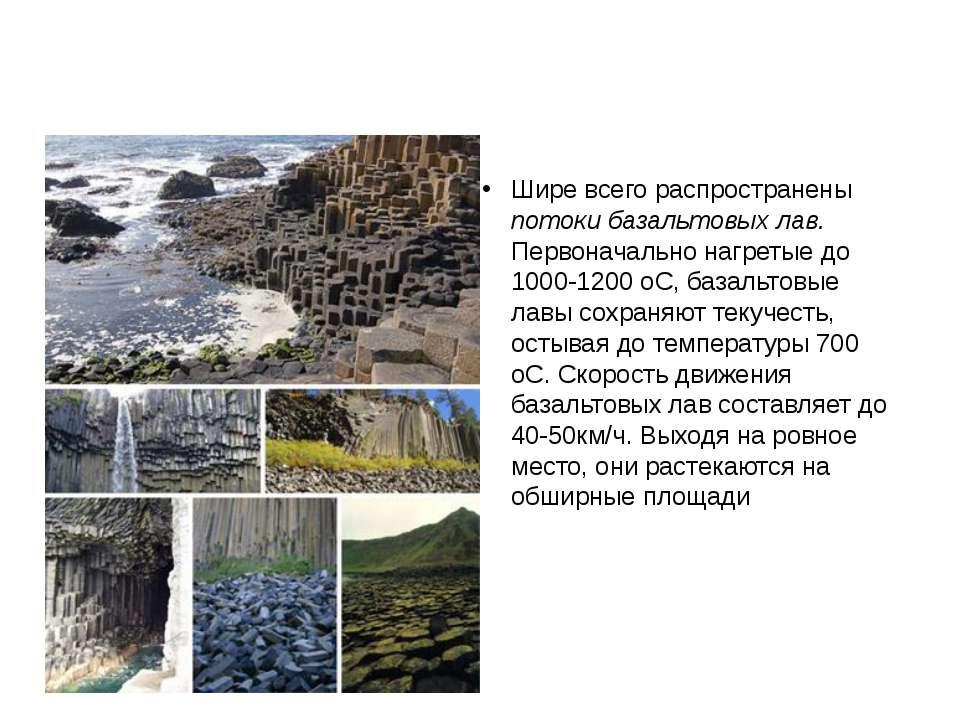 Базальтовые лавы Шире всего распространены потоки базальтовых лав. Первоначал...