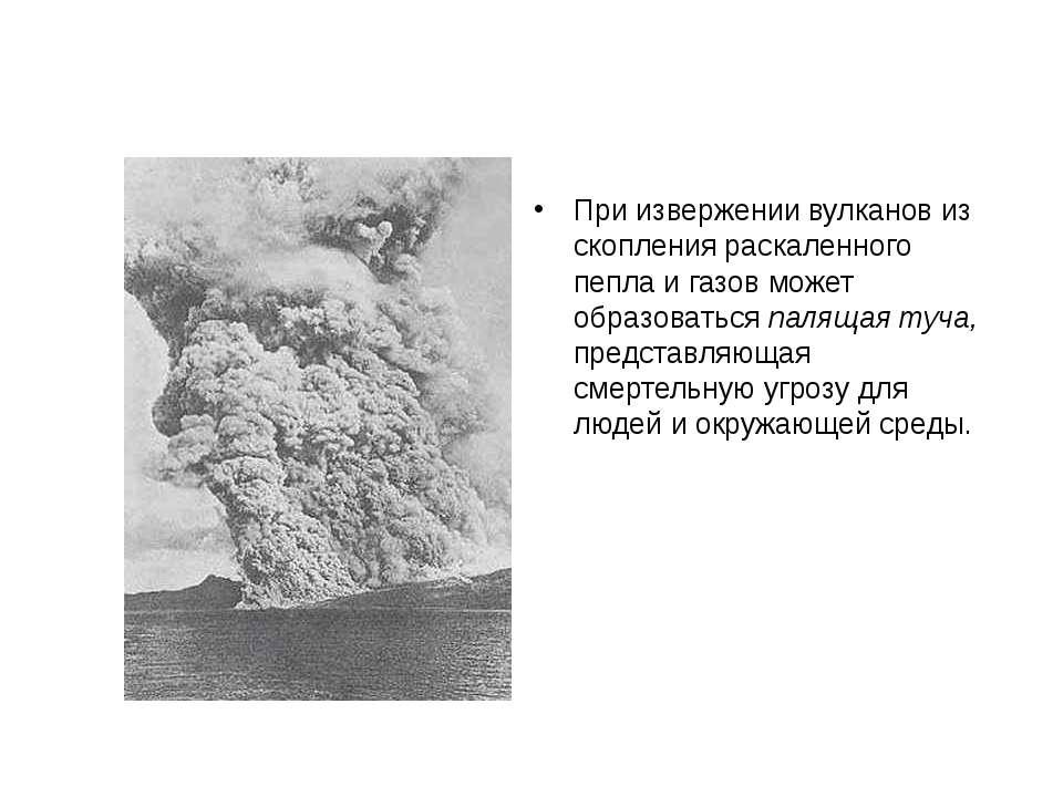 Палящая туча При извержении вулканов из скопления раскаленного пепла и газов ...