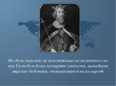 На долю королей, не исполняющих возложенного на них Господом долга поощрять у...