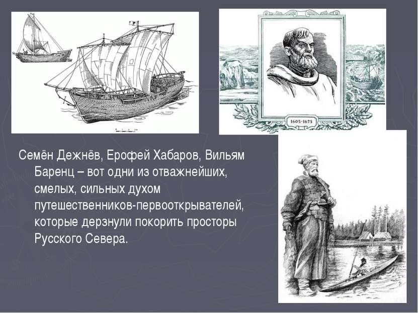Семён Дежнёв, Ерофей Хабаров, Вильям Баренц – вот одни из отважнейших, смелых...