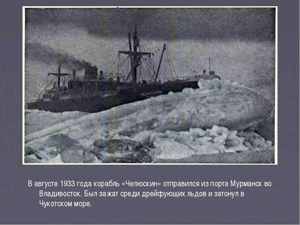 В августе 1933 года корабль «Челюскин» отправился из порта Мурманск во Владив...