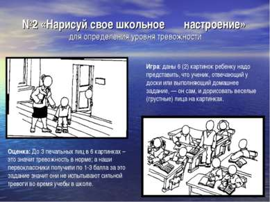 №2 «Нарисуй свое школьное настроение» для определения уровня тревожности Игра...