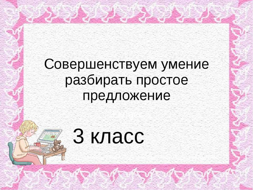 Совершенствуем умение разбирать простое предложение 3 класс 3 класс Гнусарева...