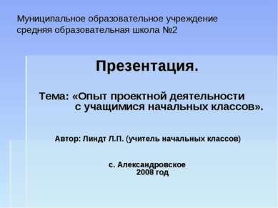 Муниципальное образовательное учреждение средняя образовательная школа №2 Пре...