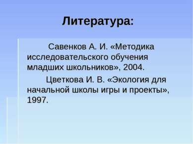 Литература: Савенков А. И. «Методика исследовательского обучения младших школ...