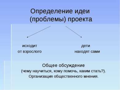 Определение идеи (проблемы) проекта исходит от взрослого дети находят сами Об...