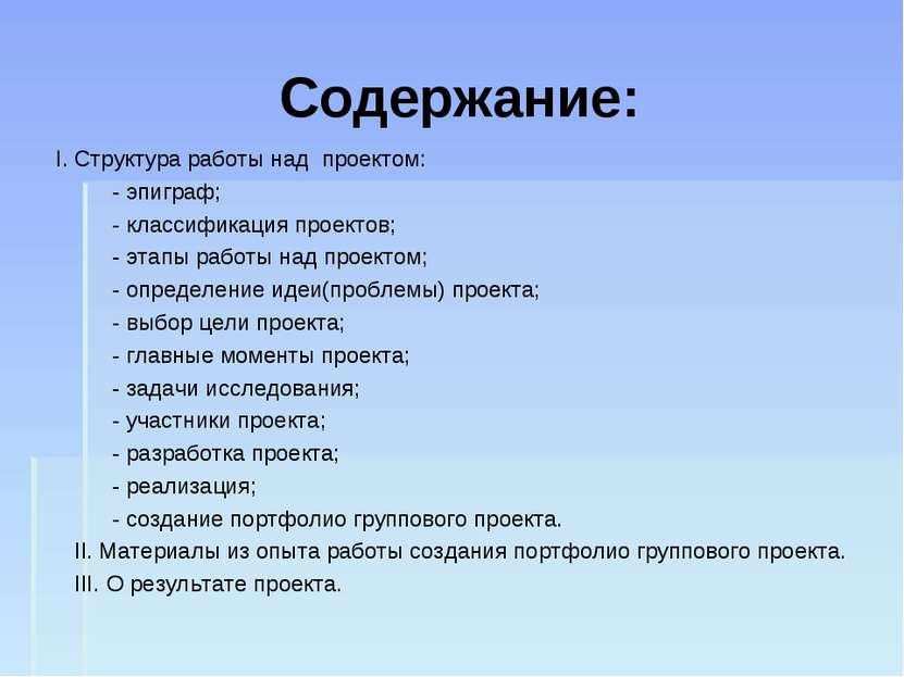 Содержание: I. Структура работы над проектом: - эпиграф; - классификация прое...