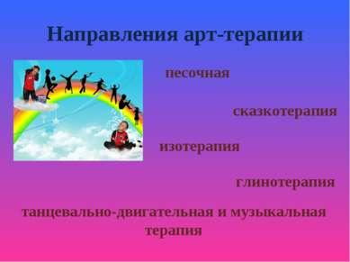 Направления арт-терапии изотерапия глинотерапия песочная сказкотерапия танцев...