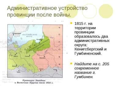 Административное устройство провинции после войны. 1815 г. на территории пров...