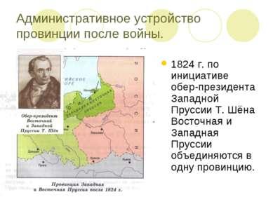 Административное устройство провинции после войны. 1824 г. по инициативе обер...