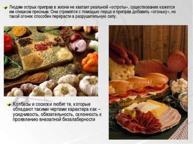 Колбасы и сосиски любят те, которые обладают такими чертами характера как – у...