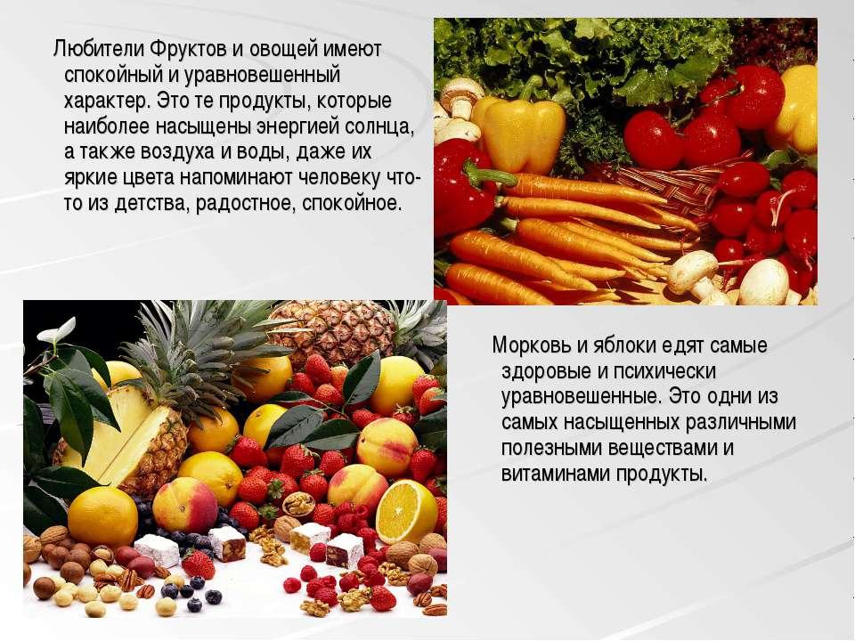 Любители Фруктов и овощей имеют спокойный и уравновешенный характер. Это те п...