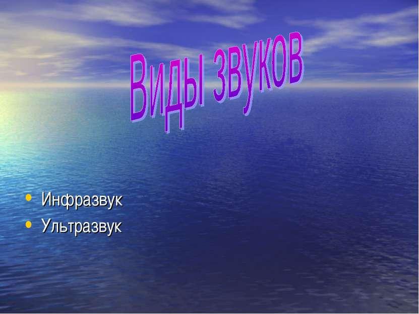 Инфразвук Ультразвук