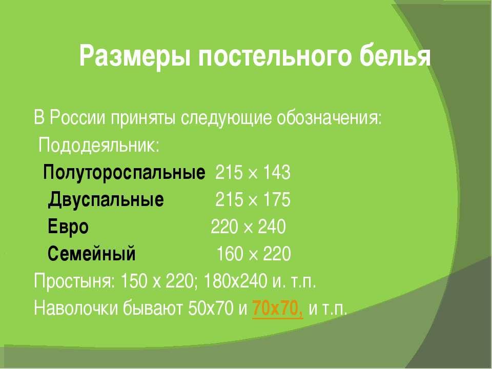 Размеры постельного белья В России приняты следующие обозначения: Пододеяльни...
