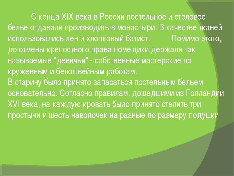 С конца XIX века в России постельное и столовое белье отдавали производить в ...
