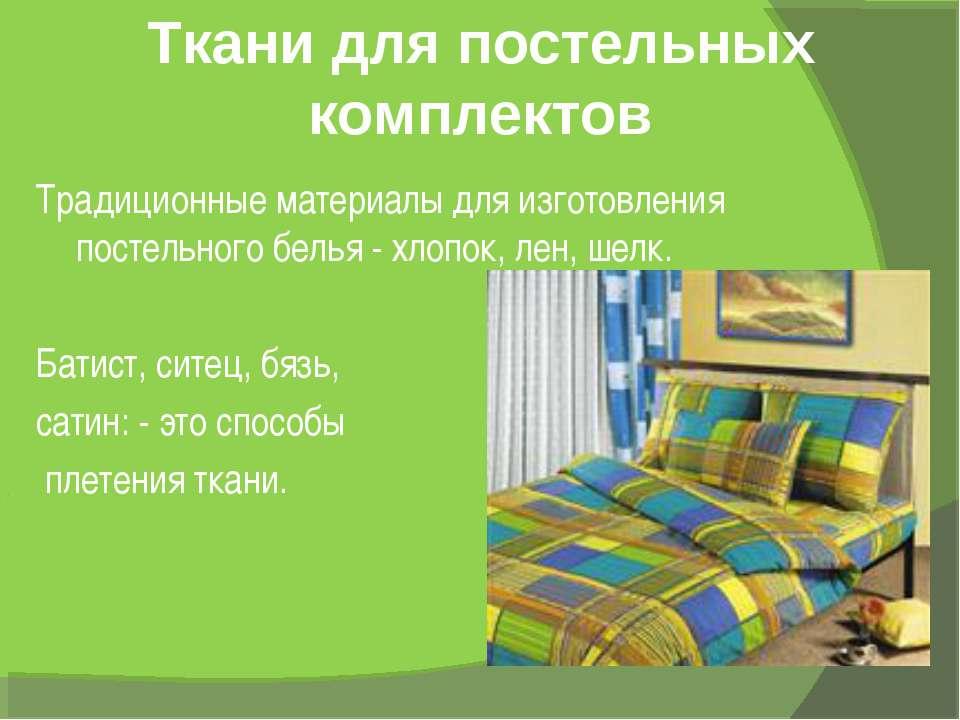 Ткани для постельных комплектов Традиционные материалы для изготовления посте...