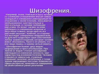Шизофрения. Например, очень тяжёлый в быту человек, со сложными отношениями в...