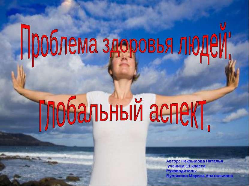Автор: Некрылова Наталья , ученица 11 класса Руководитель: Булгакова Марина А...