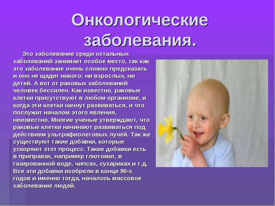 Онкологические заболевания. Это заболевание среди остальных заболеваний заним...